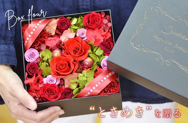 豪華にバラやアジサイ、カーネーションなどをちりばめたおしゃれな名入れボックスフラワーが登場