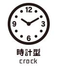 時計型のプリザーブドフラワー一覧ページへ