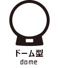 ドーム型プリザーブドフラワー一覧ページへ