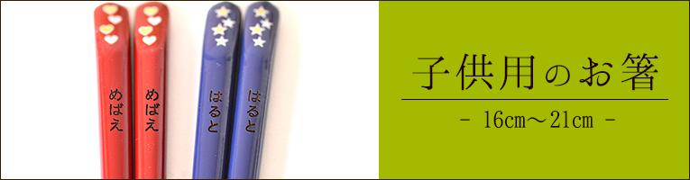 16cmから21cmまでの子供用の名前入り箸