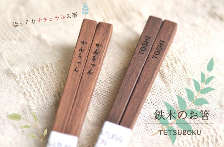 アイアンウッドのお箸にお名前や日付、メッセージが刻めます