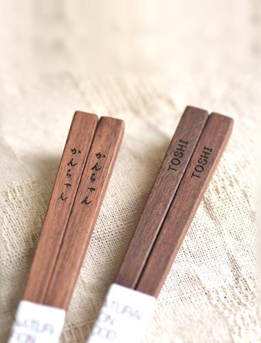 鉄木名入れ箸ギフト