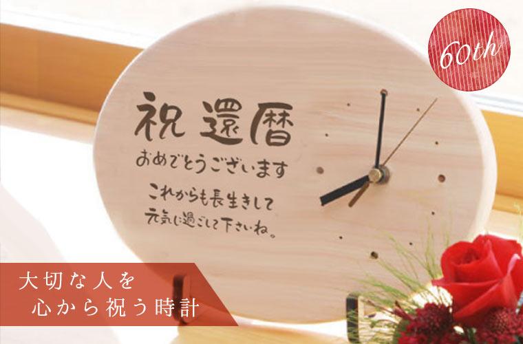 天然ヒノキの還暦お祝い時計は選べるパターンでさらにオリジナルティあふれる贈り物に仕上がります