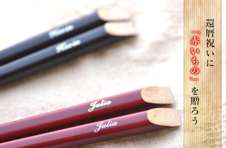 赤色と黒色が選べる寿箸ギフト。赤色は還暦祝いのプレゼントにぴったりの一品です