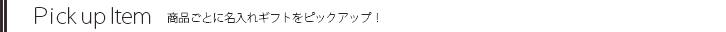 スタッフオススメのリコメンドアイテム プレゼント用の名入れ花ギフト編をご紹介!