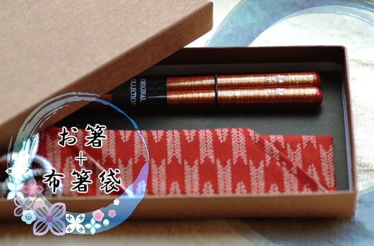 お箸と布袋がセットになった 実用的な名入れギフトシリーズ