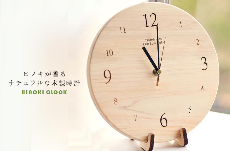 どんなインテリアにもすっとなじむ、ナチュラルさが引き立つ高級ヒノキ時計にメッセージ入れいたします