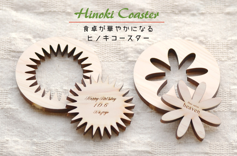 もう新築祝いで失敗したくない方へ。木製ヒノキが香るナチュラルなコースターで新築をお祝い