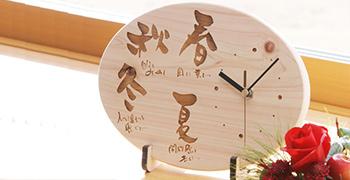 岡山県の作家が描く 岡山県産ひのきを使った木製時計に名入れ・店名入れ無料サービス