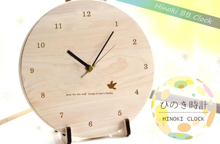 天然ヒノキの木製時計に、店名や開店日などを刻んで絶対に喜ばれるサプライズ開店お祝いに!