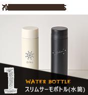 スリムサーモステンレスボトル。使いやすいサイズの水筒にお洒落な名入れが出来ます