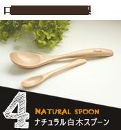 白木素材の優しい口当たりのスプーンに名前入れ