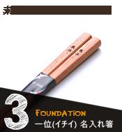 イチイ素材を活かしたシンプルな名入れ箸。先生方へのプレゼントにも人気の名入れ箸ギフト