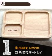 エコな素材のラバーウッドのトレイに名入れします。小さい仕切りが2個、大きい仕切りが1個ついているので便利!