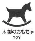 木製の名入れ玩具一覧ページへ