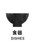 実用性のある名いれ食器一覧ページへ