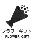 枯れない魔法のお花のプリザーブドフラワーギフト一覧ページへ