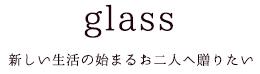 名入れの結婚祝いに人気の名入れグラスを各種取り揃えました