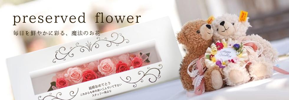 お花が枯れにくくなるプリザーブド加工が施されたプリザーブドフラワーギフトは結婚御祝いのプレゼントにオススメ