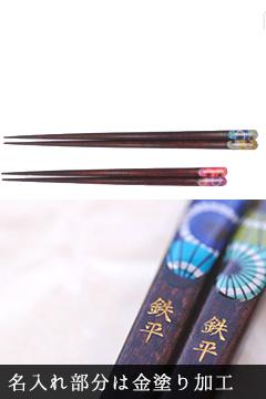 サンライフ名入れ箸 和傘箸