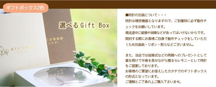 ギフトボックスはベージュとブラウンの2色から選べます。彫刻内容を確認いただくため、包装紙や熨斗はありません
