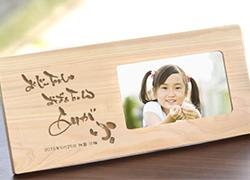 木製の温もり溢れる珍しいデジタルフォトフレームに作家文字とオリジナルメッセージを刻める