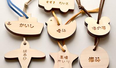 名入れの木製ヒノキのキーホルダーの販売ページリンク画像