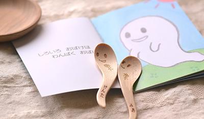 女の子用お化けスプーンと男の子用お化けスプーンが選べる名入れ絵本と名入れスプーンセットの販売のページリンク画像