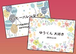 オリジナルメッセージカード 無料サービス