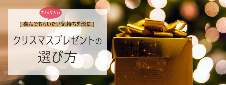 大切な人に贈りたいクリスマスプレゼントの選び方
