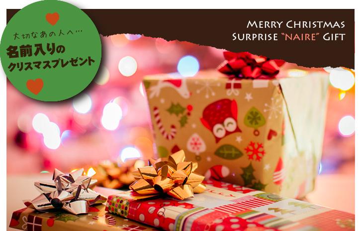 名入れのクリスマスプレゼント 2016年特集 名入れギフトをお探しなら名入れ総合SHOP Holottoで