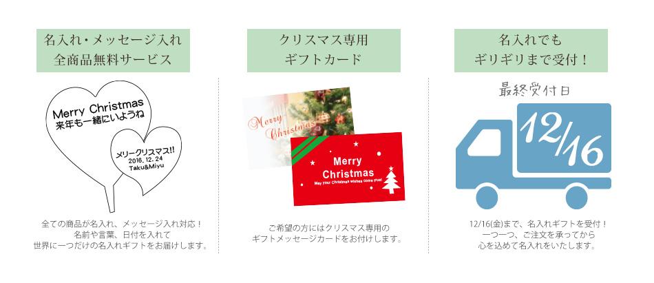 名入れメッセージ入れ全品無料サービス メッセージカード対応 お急ぎ対応も可能