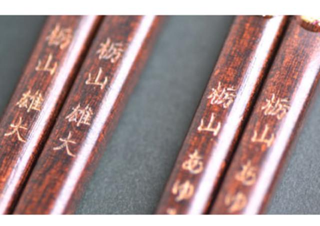 名入れの箸(夫婦セット)を特別な記念日の贈り物に