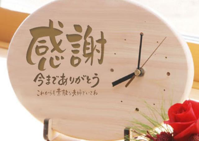 名前入りギフト(箸や時計)はお二人の名前を刻む世界に一つだけの宝物