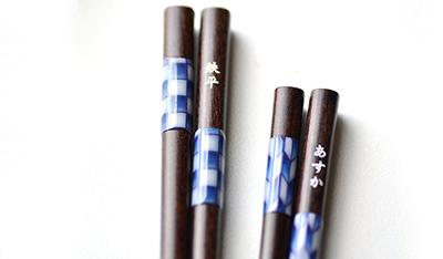 ビーズ藍 和風の名入れ箸