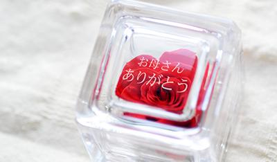 メッセージや日付が彫刻できるガラスキューブプリザ