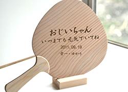飾れるひのき製のオリジナルうちわ 敬老の日タイプ販売ページリンク画像
