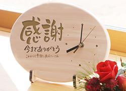味わいのある作家文字と一緒に、伝えたいメッセージを自由に刻める特別な時計