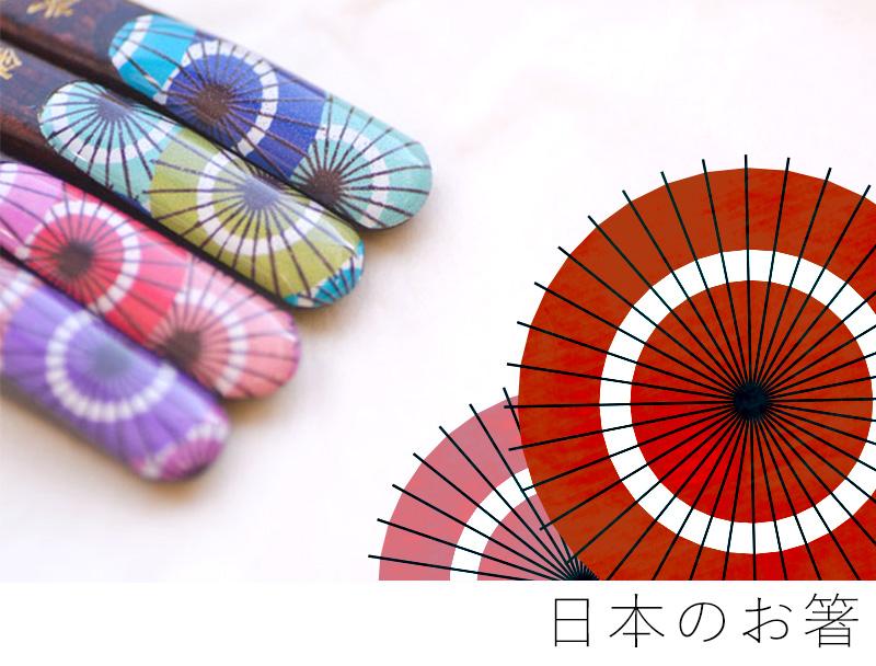 日本が誇る和文化のお箸に名入れ刻印が出来る