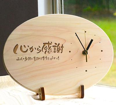 心から感謝 楕円型メッセージ入り時計