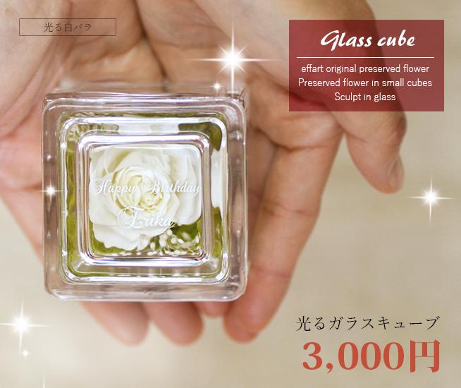 光るガラスキューブ3,000円のリンク先はこちら