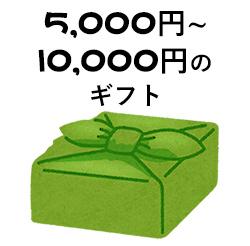 5000円~10000円の名入れギフトリンク画像