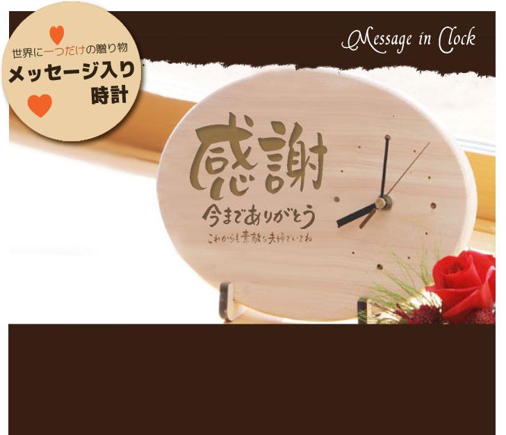 メッセージ時計メイン画像