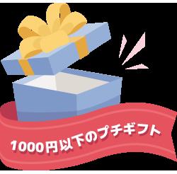 1000円以下の名入れプチギフトリンク画像