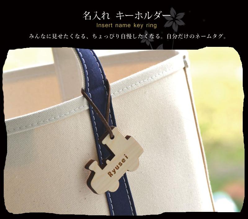 布製のバッグに名入れキーホルダーを付けてみました。木製ですので、お気に入りのバッグをいためることもありません