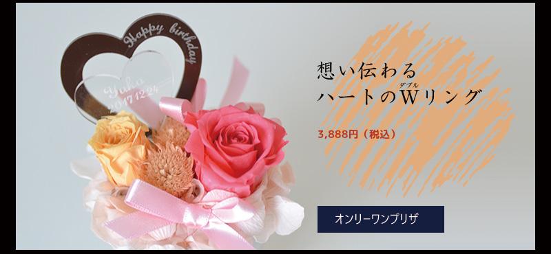 メッセージ彫刻可能のハートのダブルリングつきオンリーワンブリザーブドフラワー販売ページ
