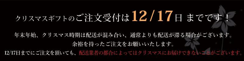 名前入りのクリスマスギフトの注文受付は12月17日が最終日となっております!
