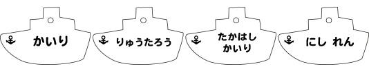名前入りキーホルダー船型見本