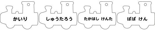 名前入りキーホルダー列車型見本