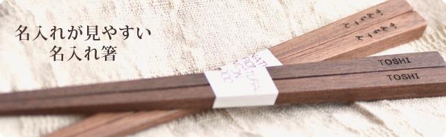 名前が見やすい名入れ箸から選ぶ